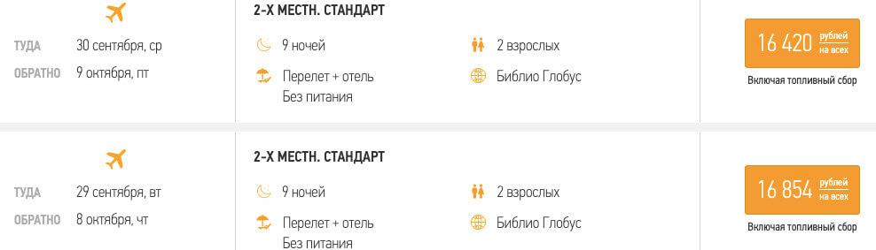 10 дней в Абхазии из Москвы за 8200₽