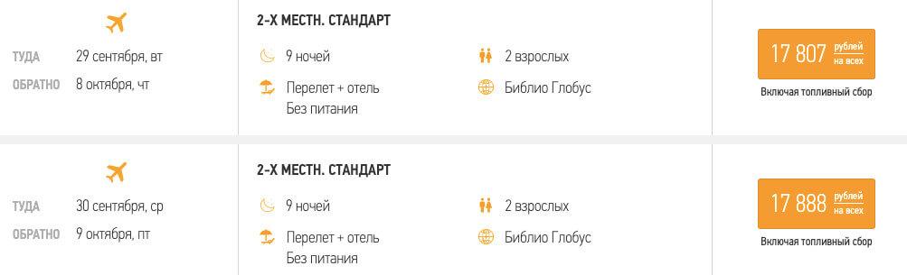10 дней в Абхазии из Москвы за 8900₽