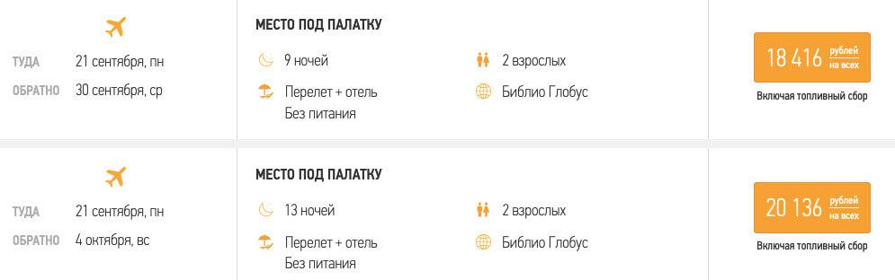 10 дней в Крыму из Самары за 9200₽