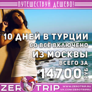 10 дней в Турции из Москвы за 14700₽