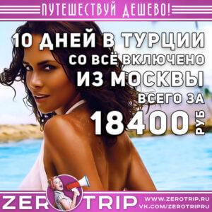 10 дней в Турции из Москвы за 18400₽