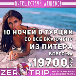 10 ночей в Турции из Питера за 19700 рублей