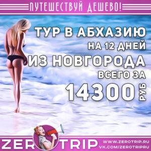 12 дней в Абхазии из Новгорода за 14300₽