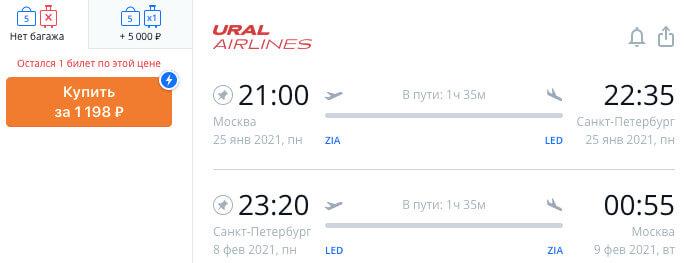 Авиабилеты из Москвы в Питер и обратно за 1198₽
