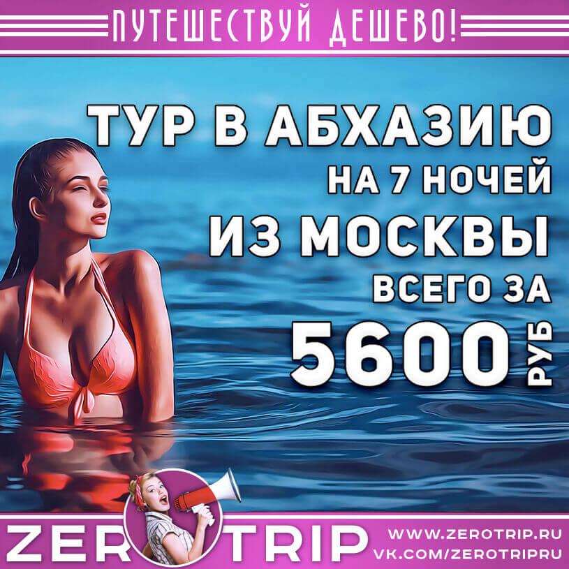 Горящий тур в Абхазию из Москвы за 5600₽