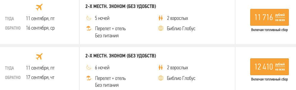 Горящий тур в Абхазию из Москвы за 5800₽