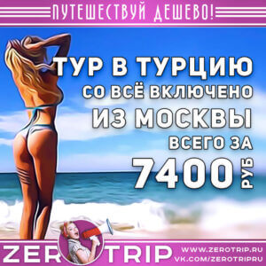 Горящий тур в Турцию из Москвы за 7400₽