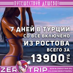 Горящий тур в Турцию из Ростова за 13900