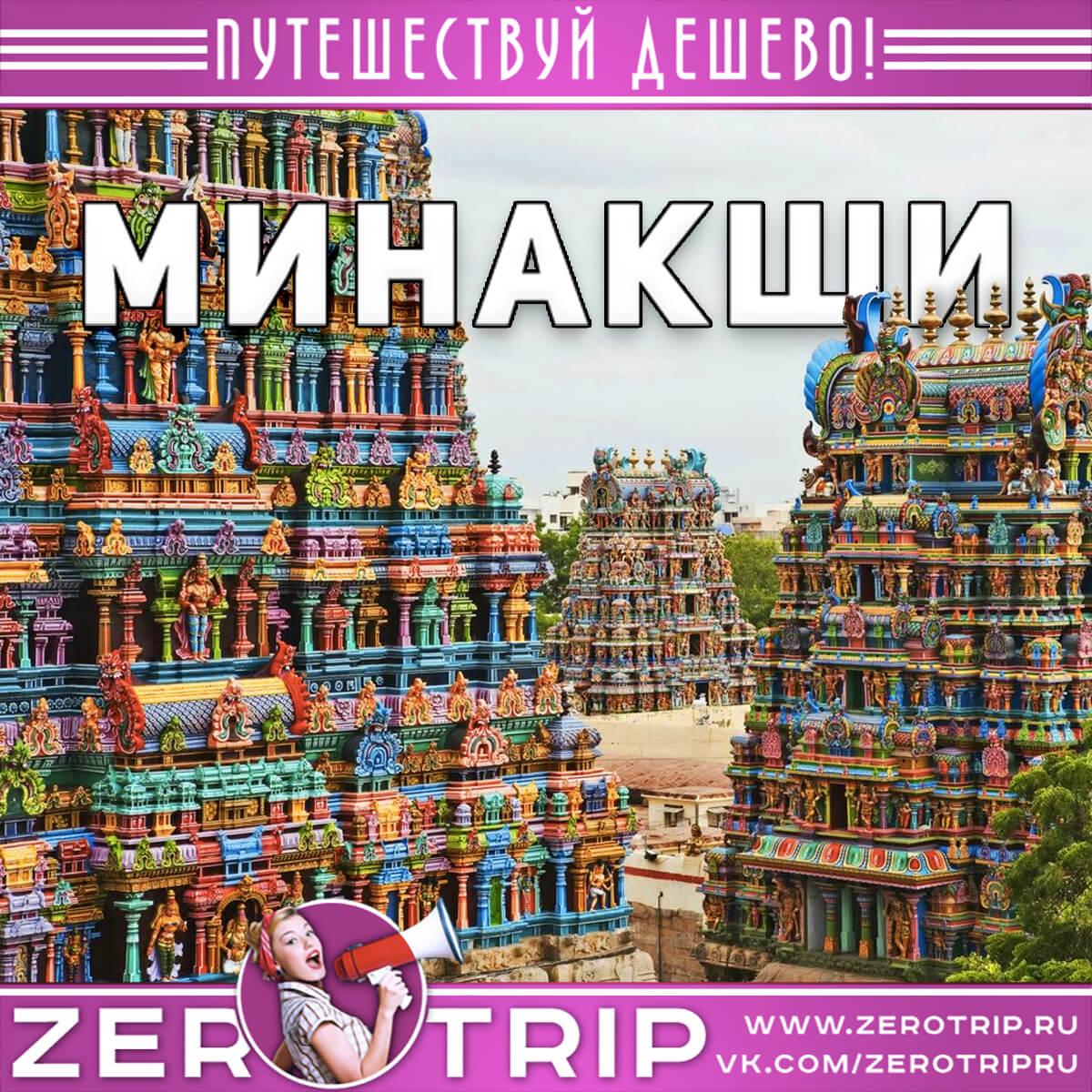 Храм Минакши Амман в Индии