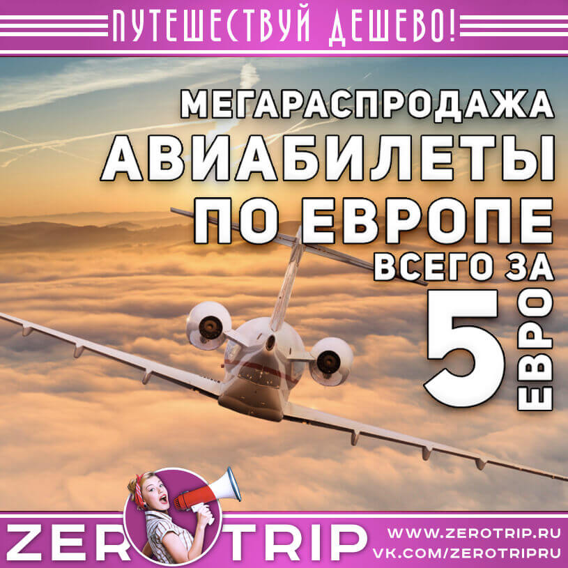 Распродажа авиабилетов по Европе за 5€