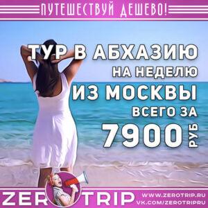 Неделя в Абхазии из Москвы за 7900₽