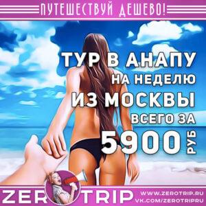 Неделя в Анапе из Москвы за 5900₽