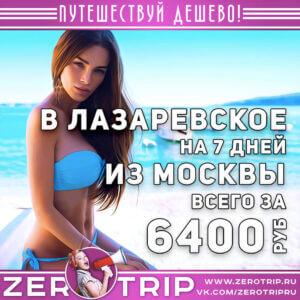 Неделя в Лазаревском за 6400₽