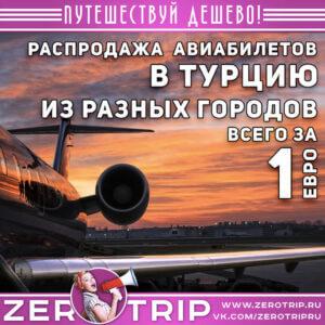 Распродажа авиабилетов в Турцию всего за 1 евро