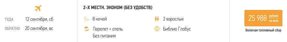 Тур в Абхазию из Екатеринбурга за 13000₽