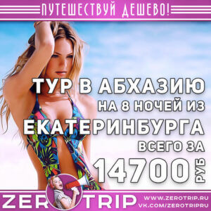 Тур в Абхазию из Екатеринбурга за 14700₽