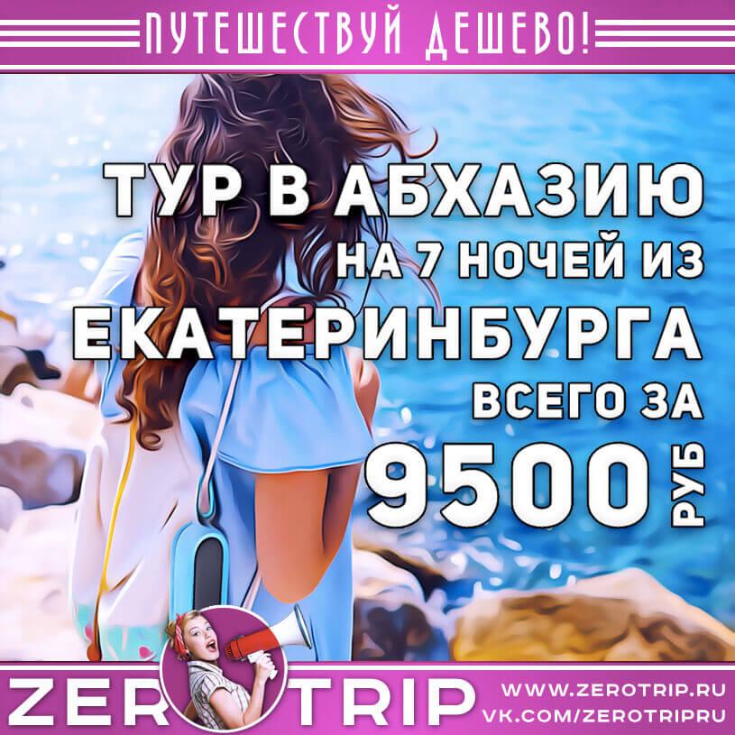 Тур в Абхазию из Екатеринбурга за 9500₽