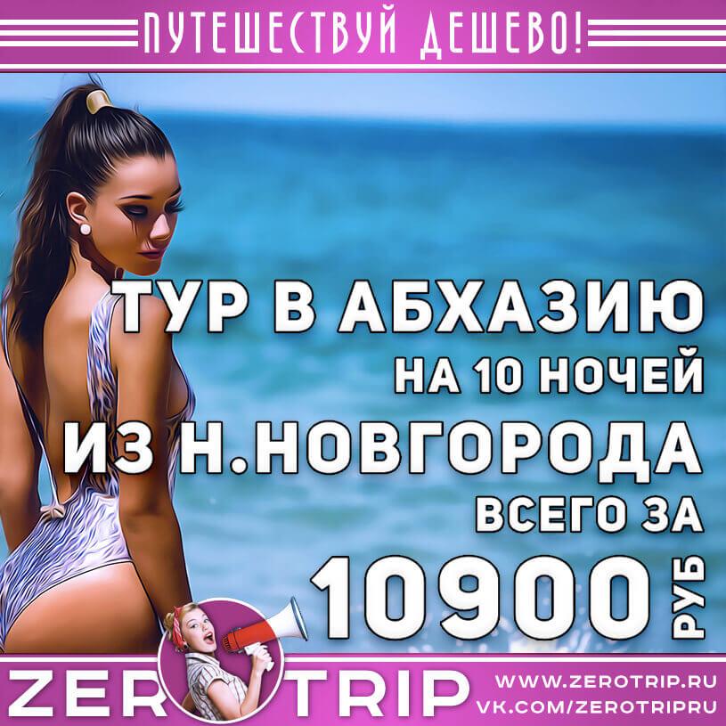 Тур в Абхазию из Новгорода за 10900₽