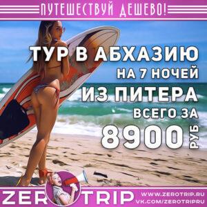 Тур в Абхазию из Питера за 8900₽