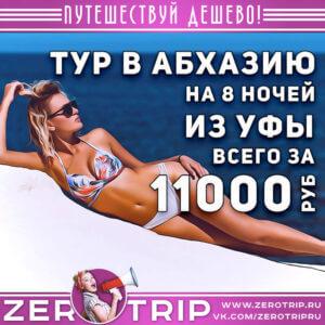 Тур в Абхазию из Уфы за 11000₽