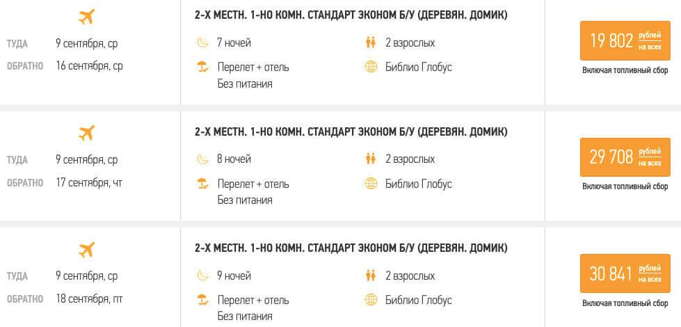 Тур в Крым из Москвы за 9900₽