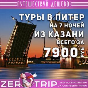 Тур в Питер из Казани за 7950₽