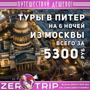 Тур в Питер из Москвы за 5300₽