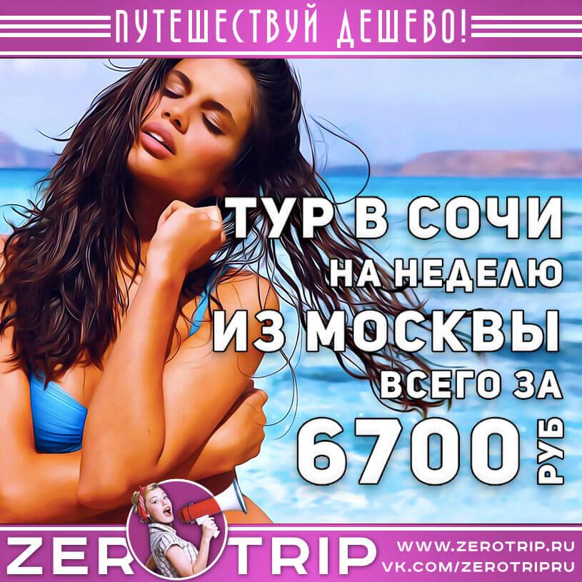 Тур в Сочи из Москвы за 6700₽