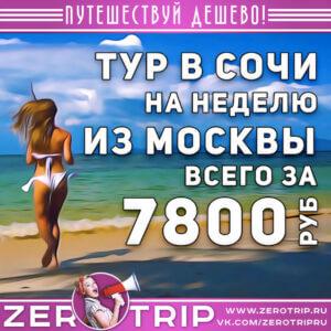Тур в Сочи из Москвы за 7800₽