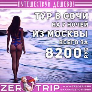 7 ночей в Сочи из Москвы за 8200₽