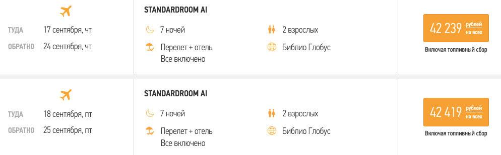Тур в Турцию 5* из Москвы за 21000₽