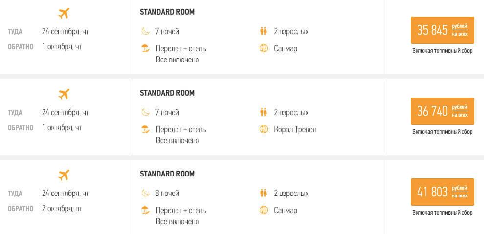 Тур в Турцию из Казани за 17900₽