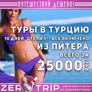Тур в Турцию из Питера в отели 5* за 25000₽