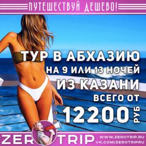 Туры в Абхазию из Казани за 12200₽