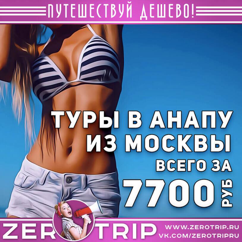Туры в Анапу из Москвы за 7700 рублей