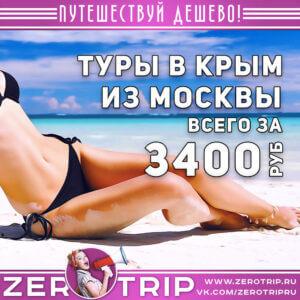 Туры в Крым из Москвы от 3400₽