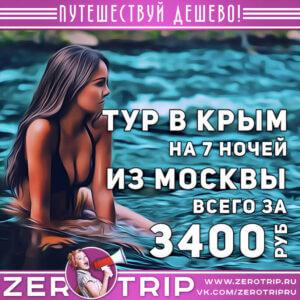 Туры в Крым из Москвы за 3400₽