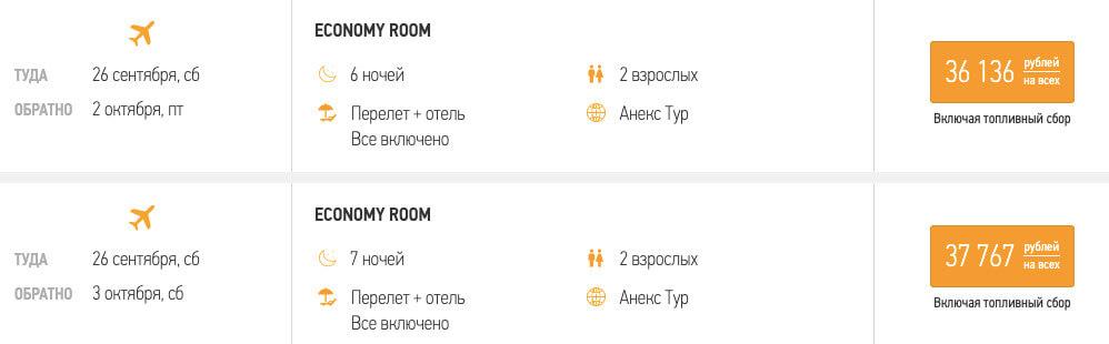 Туры в Турцию 5* из Москвы за 18000₽