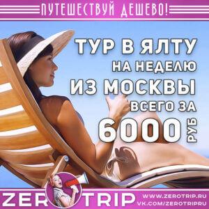 Туры в Ялту из Москвы за 6000₽