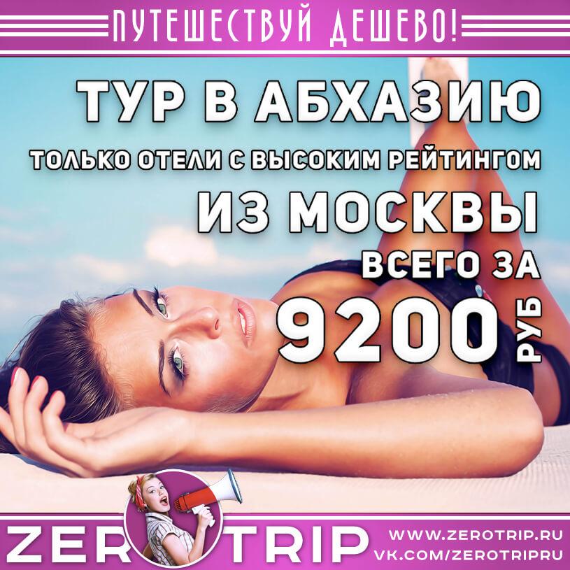 10 дней в Абхазии из Москвы за 9200₽