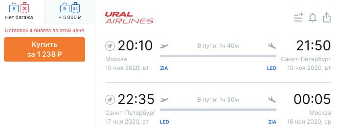 Авиабилеты из Москвы в Питер и обратно за 1200₽