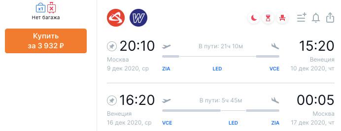 Авиабилеты из Москвы в Венецию и обратно за 3900₽