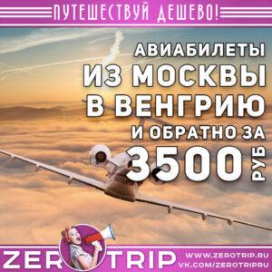 Авиабилеты из Москвы в Венгрию и обратно за 3500₽