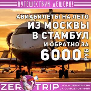 Авиабилеты на лето: из Москвы в Стамбул за 6000₽