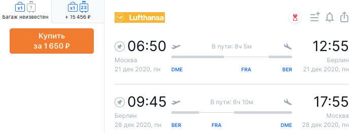 Авиабилеты в Берлин из Москвы за 1600-081020-2.jpg