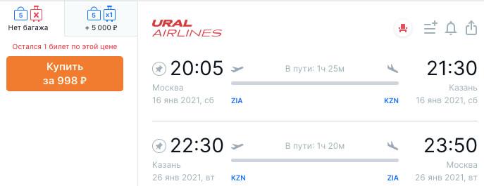Авиабилеты в Казань за 998 рублей
