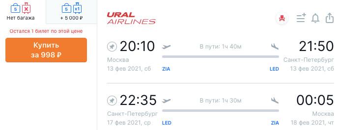 Авиабилеты в Питер из Москвы за 998₽