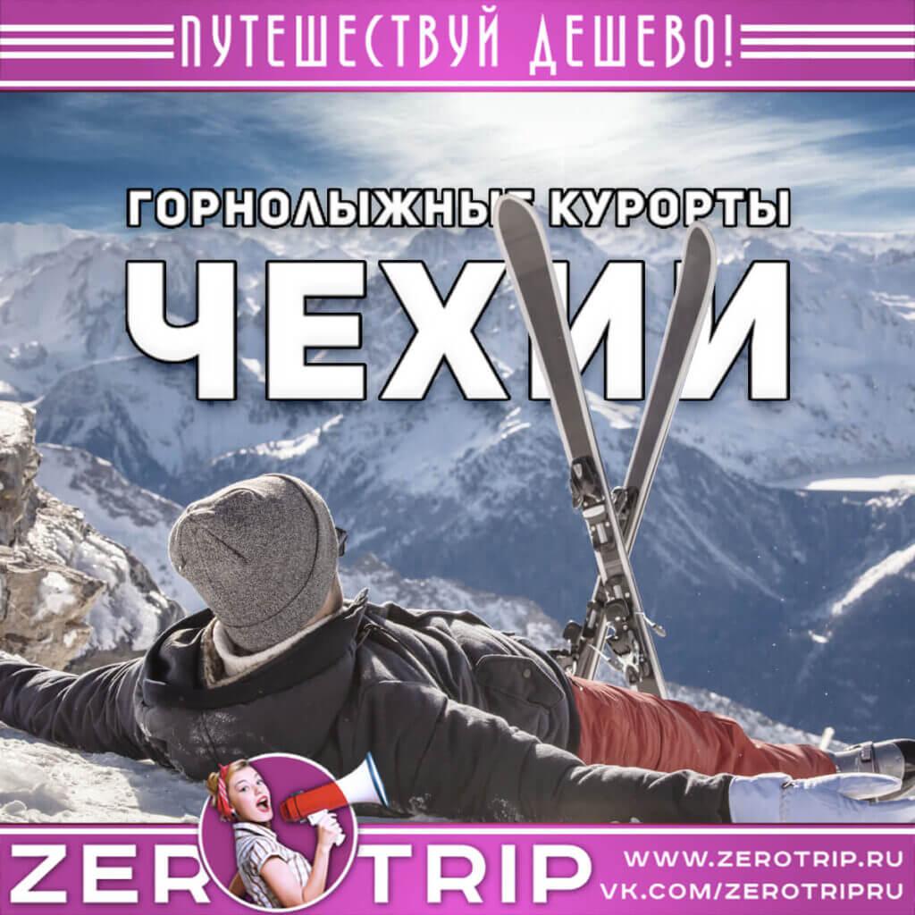 Горнолыжные курорты Чехии - топ 10