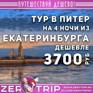 Горящий тур в Питер из Екатеринбурга за 3700₽
