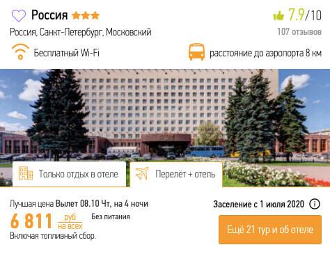 Горящий тур в Питер из Москвы за 3400₽